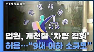 법원, 개천절 소규모 '드라이브 스루' …