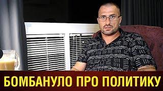 Бомбануло! Украина, Евровидение 2019, Россия, политика и новости