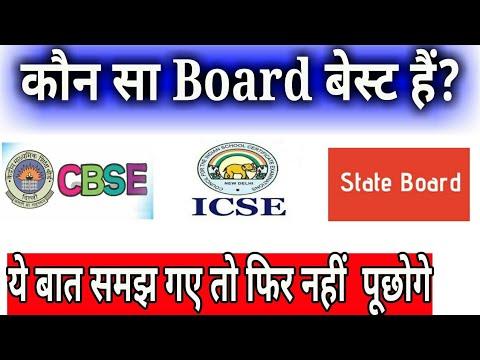 Best Board For Student/CBSE Board Vs ICSE Board Vs State Board/Which Board Is Better?