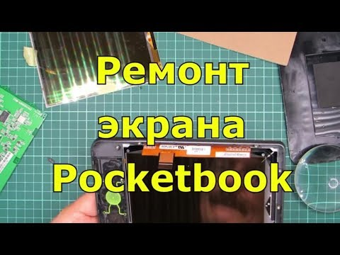 Замена экрана PocketBook