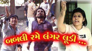 બબલી રમે લંગર લૂંડી    new comedy video    sagar viradiya    by tinu babli
