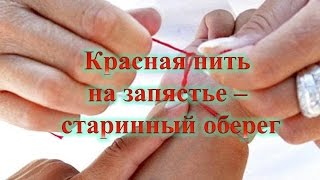 Красная нить от сглаза: как завязать своими руками