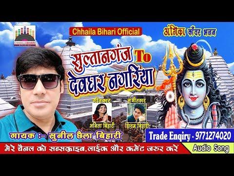 सुल्तानगंज to देवघर ट्राफिक जाम कांवर भजन of 2018 by Sunil Chhaila Bihari, Super Hit Song