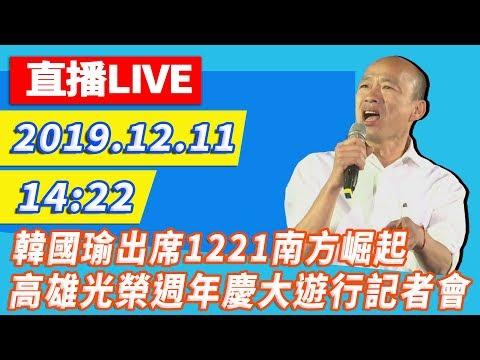 【現場直播】韓國瑜出席 1221南方崛起高雄光榮週年慶大遊行記者會 │