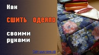 Одеяло своими руками ч2(, 2014-09-01T11:57:26.000Z)