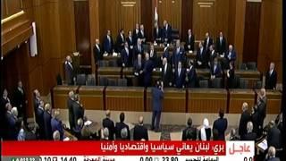 ميشال عون يحلف اليمين الدستوري بعد توليه منصب رئيس لبنان