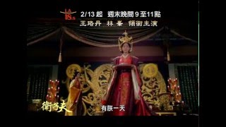 Video The Virtuous Queen of Han 衛子夫 - Chinese Drama Preview download MP3, 3GP, MP4, WEBM, AVI, FLV Februari 2018