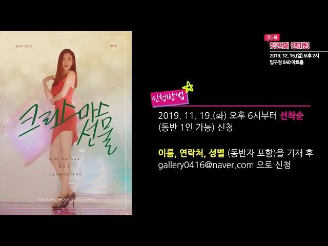 2019[크리스마스선물] 김나희 첫 팬미팅 12.15(일) 압구정 640 아트홀