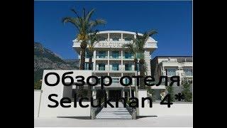Обзор отеля Selcukhan 4 Сельчукхан Турция Бельдиби