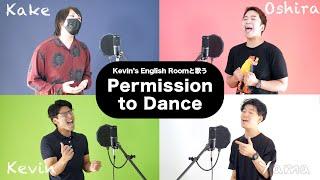 【歌ってみた】BTS - Permission to Dance【Kevin's English Room feat. しらスタ】