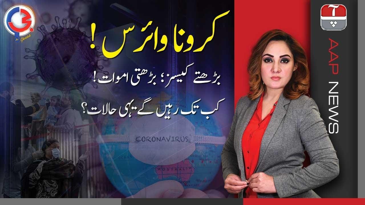 G for Gharidha | Coronavirus cases rise in Pakistan | 30 March 2020 | Aap News