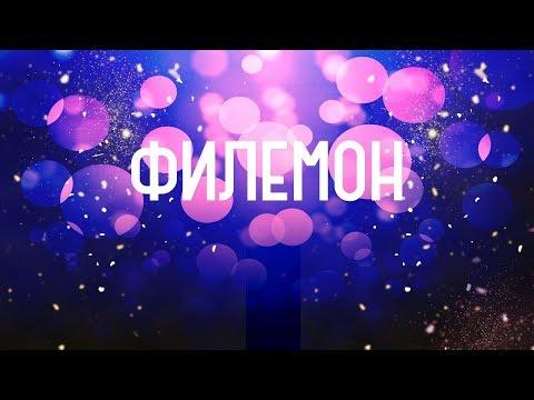 Трейлер канала Филемон - Видео онлайн