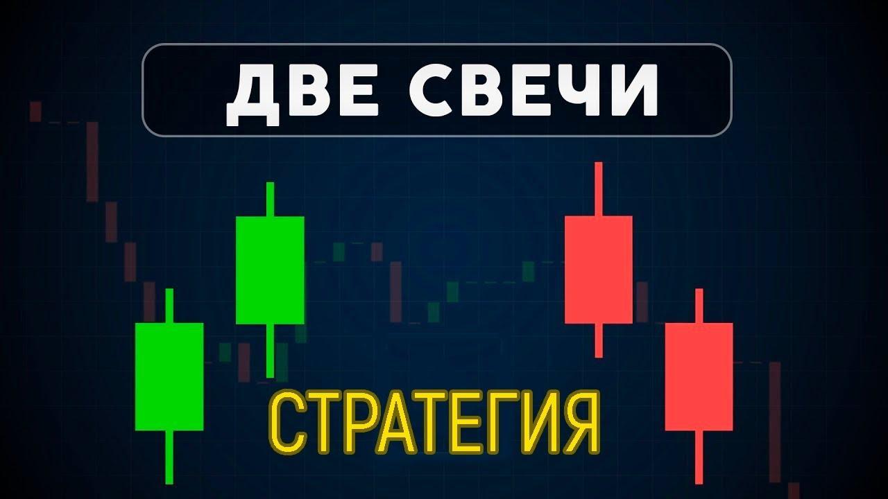 Самая Прибыльная Торговая Стратегия - Две Свечи. Бинарные Опционы | Бинарные Опционы Обучение на Форекс