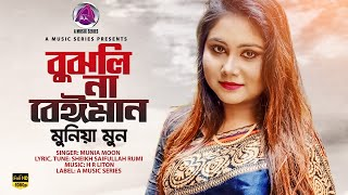 Bujhlina Beiman | বুঝলিনা বেঈমান | Munia Moon | H R Liton | Bangla New Song 2020 | A Music Series
