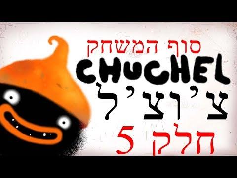 צ'וצ'ל  סוף המשחק פרק ה' - CHUCHEL