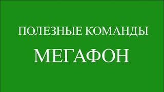 ПОЛЕЗНЫЕ КОМАНДЫ МЕГАФОН