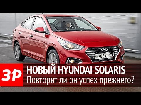 Новый Hyundai Solaris первый тест