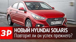 Новый Hyundai Solaris первый тест смотреть