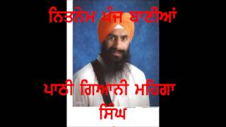 nitnem sahib full morning by giani mehnga singh