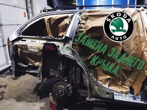 Замена заднего крыла. Кузовной ремонт Skoda Octavia #1
