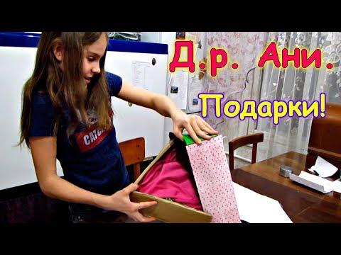Празднуем Д.р. Ани. Ей 12 лет. Ч.3 Дарим подарки. (03.19г.) Семья Бровченко.