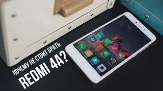 7 причин не покупать Xiaomi Redmi 4A