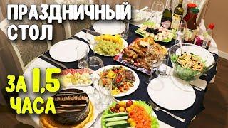 ПРАЗДНИЧНОЕ МЕНЮ ДЛЯ ЛЕНИВЫХ ЗА 1,5 ЧАСА НА СКОРУЮ РУКУ ♥ Меню на праздник♥ Анастасия Латышева