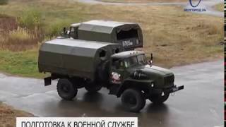 Белгородские призывники осваивают профессию водителя категории С