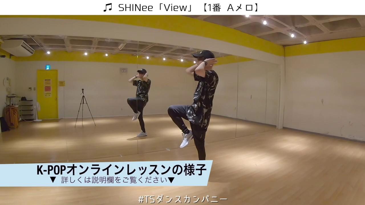 K-POPオンラインレッスン | SHINee「View」オンラインレッスン動画をアップしました!