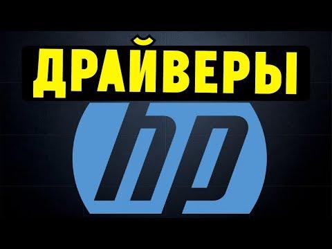 Как правильно установить все драйвера для ноутбука HP?
