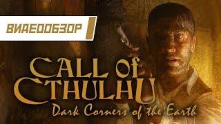 """Видеообзор: """"Call of Cthulhu: Dark Corners of the Earth"""""""