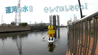 2015年秋、尼崎運河でおこなわれる【うんぱく&尼崎OpenCanal Fes】...