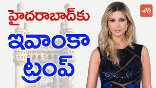 హైదరాబాద్ కు ఇవాంకాట్రంప్ | Ivanka Trump To Visit Hyderabad in Nov On Modi Invite For GES | YOYOTV