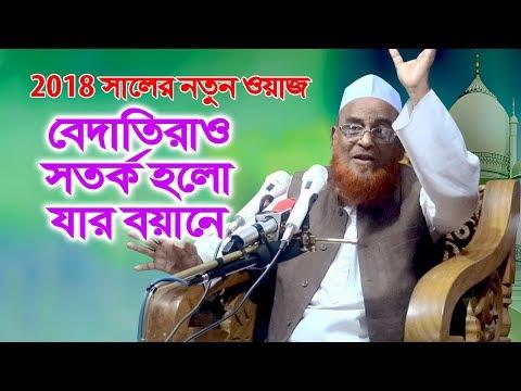 নতুন ওয়াজ বেদাতিদের জম Allama Nurul Islam Olipuri Bangla Waz 2018