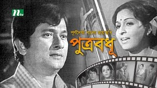 Putrobodhu (পুত্রবধূ) Popular Bangla Movie by Razzak & Shabana | NTV Bangla Movie
