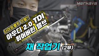 [2부] 휘어버린 밸브! / 아우디 디젤 2.0 TDI…
