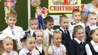 первый раз в первый класс. Первое сентября 2016 года 1-В класс 17 школа Владивосток