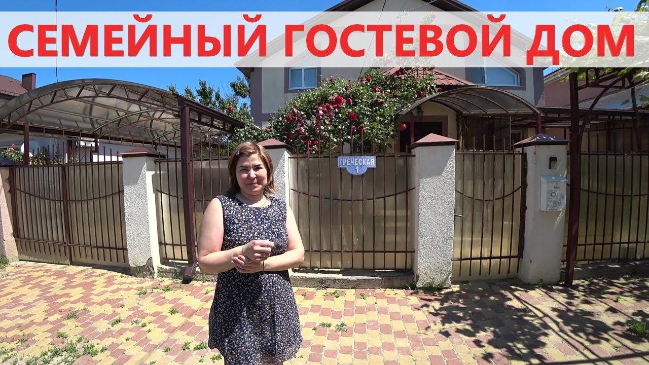 Анапа. Витязево. ГОСТЕВОЙ ДОМ В ЧАСТНОМ СЕКТОРЕ - YouTube