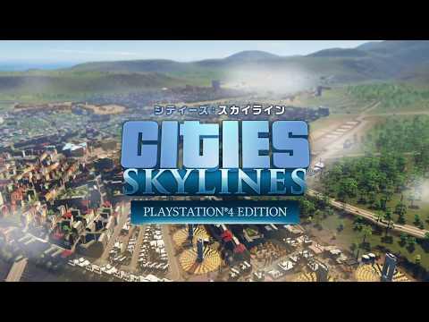 シティーズ:スカイライン PlayStation®4 Edition プロモーショントレーラーTGS2017 Ver.
