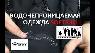 одежда спецназа SOFTSHELL ESDY Софтшелл (куртка, штаны). Обзор, тест водой