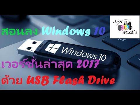 สอนลง windows 10 pro 64bit USB 2017 ล่าสุด และตั้งค่าพื้นฐาน