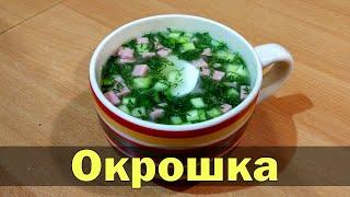 Окрошка на воде с уксусом - летний холодный суп