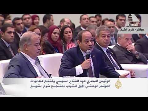 السيسي يوجه خطابا متشائما لشباب مصر