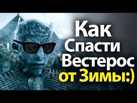 Как Спасти Вестерос от Зимы:) Игра Престолов 7 сезон