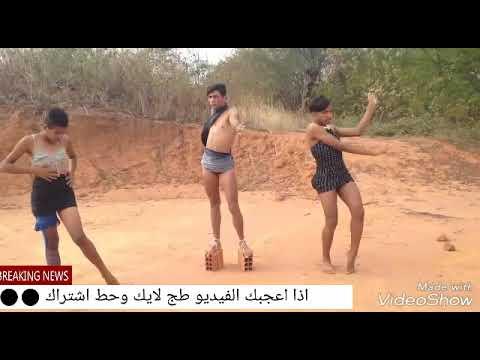 اجمل رقص على اغنية بم بم تم تم ممكن شوفو 😂😂😂