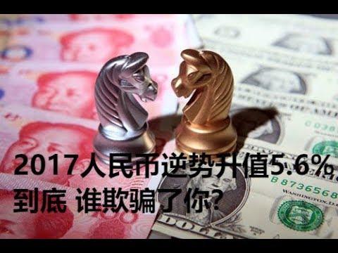 平论Live   2017人民币逆势升值5.6%,到底谁欺骗了你? 2018-01-02