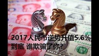 平论Live | 2017人民币逆势升值5.6%,到底谁欺骗了你? 2018-01-02