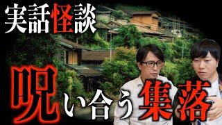 【実話怪談】呪い合う集落に潜入取材⁉︎【呪い】