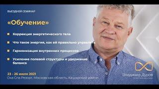 Из семинара Владимира Дурова «НАПОЛНЕНИЕ»