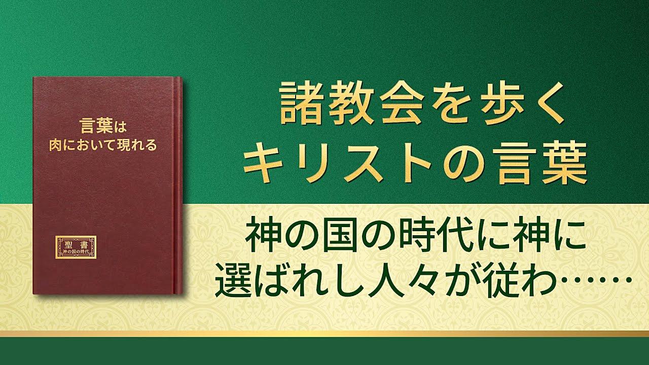 神の御言葉「神の国の時代に神に選ばれし人々が従わなければならない行政命令10項目」